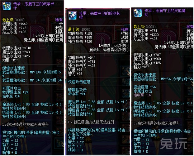 dnf新增85级传承武器属性一览 各职业85cc武器(7)