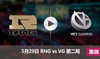 LPL夏季赛5月29日 RNGvsVG第二局集锦