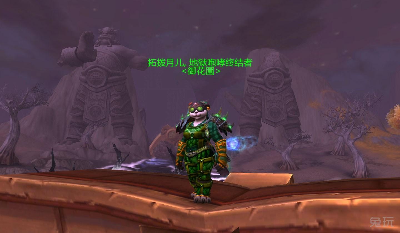 萨满锁甲:翡翠猎豹!可爱母熊猫绿色幻化