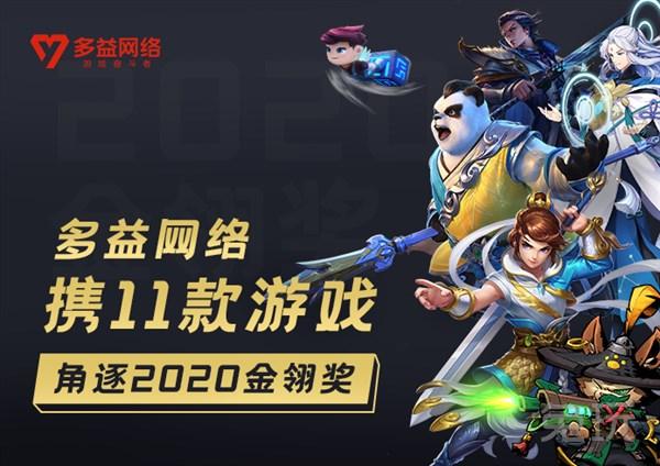 《【煜星测速登录】多益网络携旗下11款游戏力争2020年金翎奖》