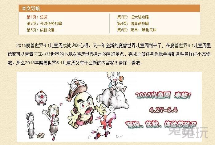 魔兽世界儿童节有什么?魔兽世界儿童节攻略?
