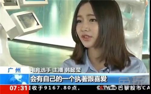图6 Miss接受央视采访-斗鱼主播露点虎牙直播登央视 直播平台开年撕X