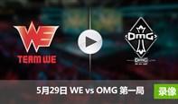 LPL夏季赛5月29日 WEvsOMG第一局录像
