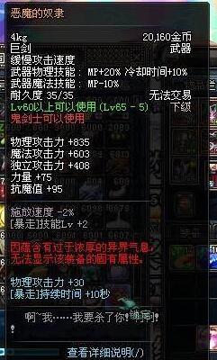 DNF领主之塔活动鬼剑士值得做的装备盘点图片