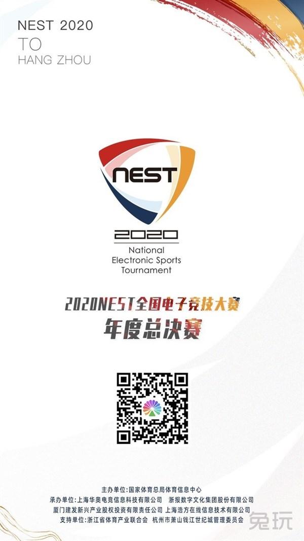 《【煜星h5登录】NEST2020 《英雄联盟》赛程赛制发布》