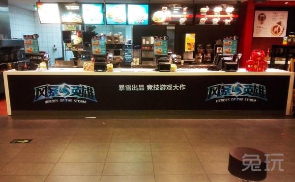 风暴英雄麦当劳主题餐厅收银台