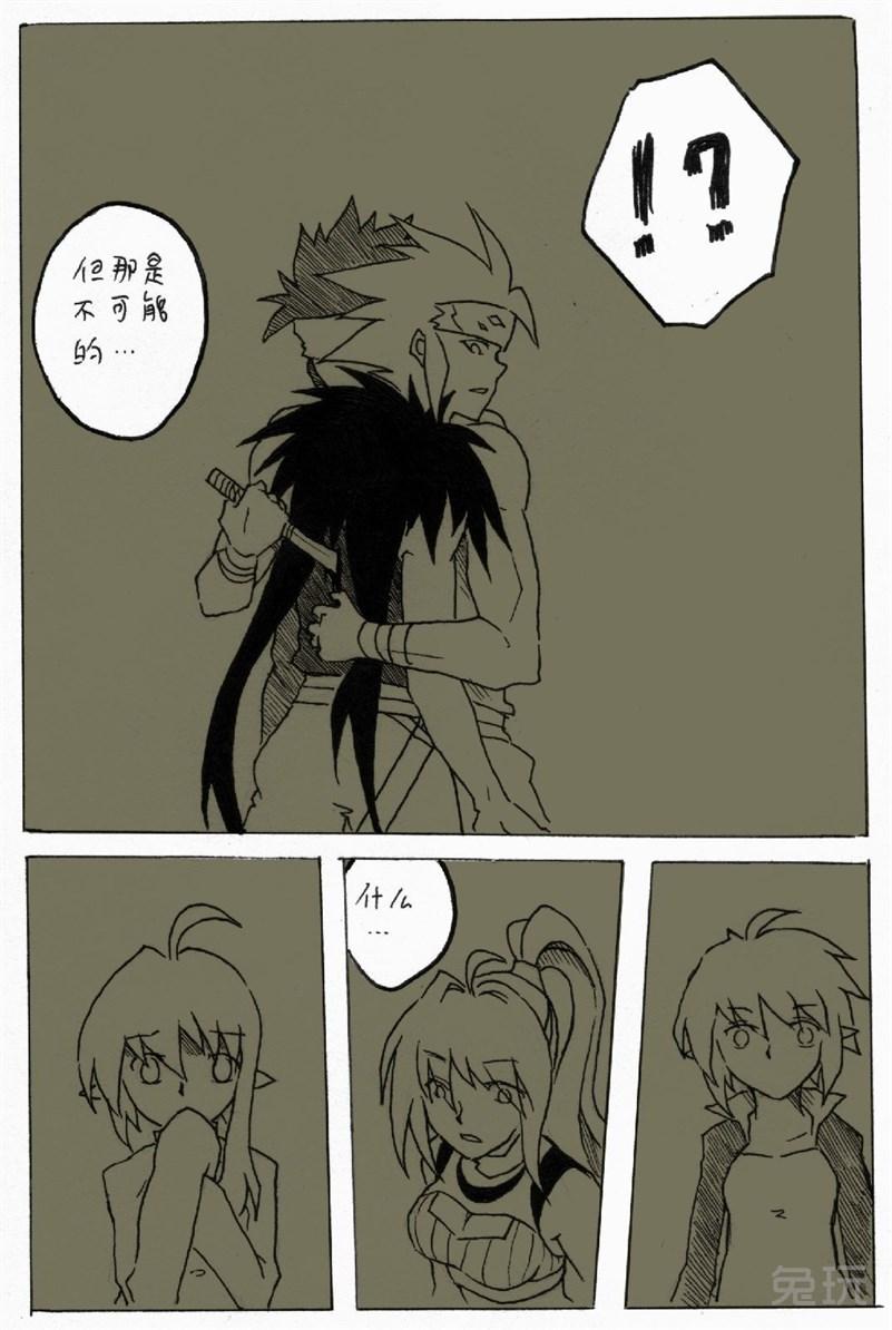 鸡仔的dnf同人漫画 阿拉德的故事第十弹!(3)