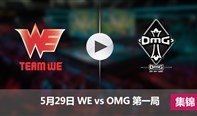 LPL夏季赛5月29日 WEvsOMG第一局集锦