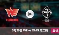 LPL夏季赛5月29日 WEvsOMG第二局集锦