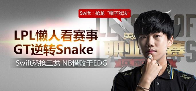 26日懒人看赛事:EDG险胜NB GT逆转Snake