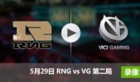 LPL夏季赛5月29日 RNGvsVG第二局录像