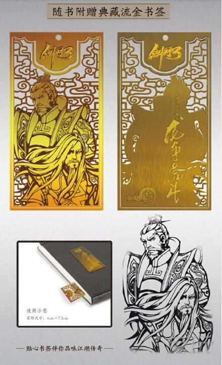 剑网三龙争虎斗设定集多少钱 限量豪华版多少钱