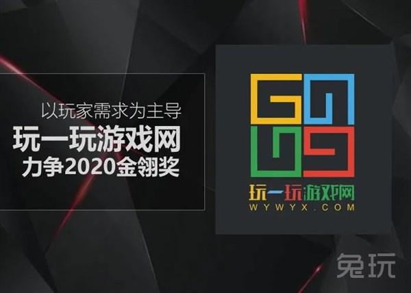 《【煜星官方登陆】以玩家需求为主导 玩一玩游戏网力争2020金翎奖》