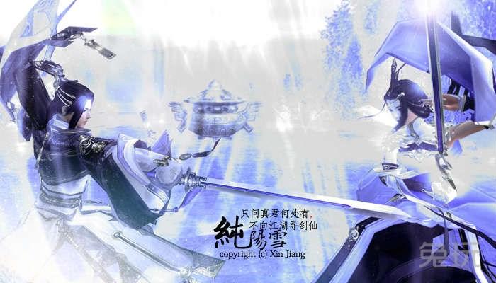 剑网3 有爱玩家游戏美图纯阳雪欣赏 剑3纯阳全体型角色唯美...