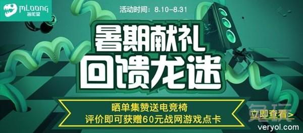 """校园,8月10~8月31日期间,名龙堂在京东自营平台举行盛大的""""龙迷""""回馈"""