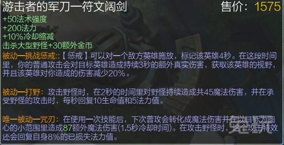 ez阔刃_符文阔剑又一个受益者 新版 ...