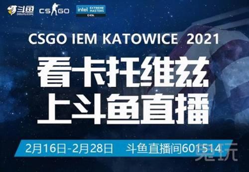 《【煜星平台登录地址】看CSGO IEM卡托维兹赛 现金福利拿不停》