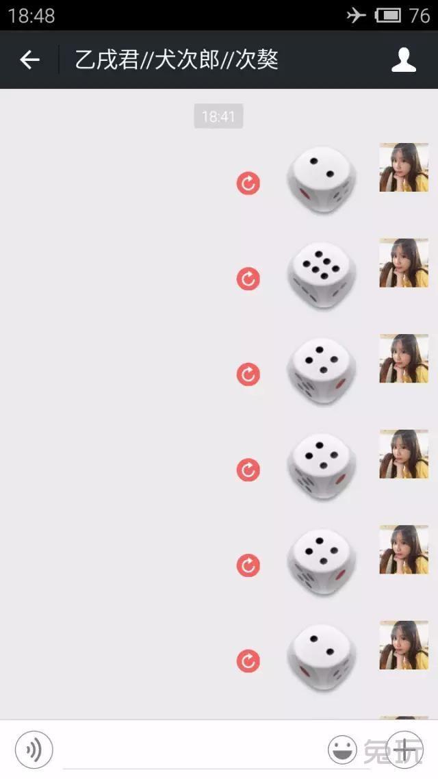 从微信的自带表情里找到骰子表情图片图片