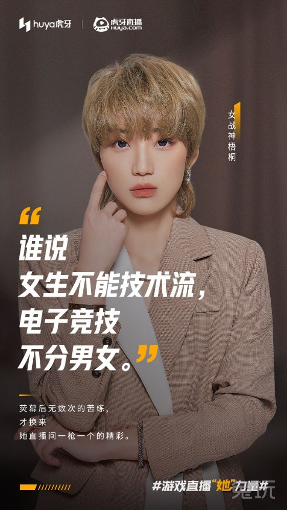 《【煜星娱乐登陆官方】虎牙发布2020电竞游戏女主播报告:她们不甘辅助更爱输出》