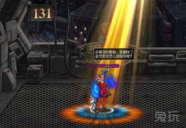 玩家自制dnf绝望之塔第131层