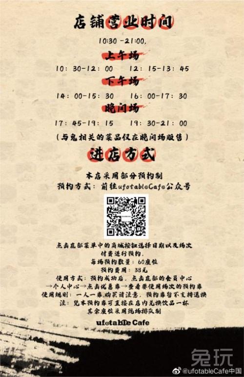 《【煜星app登录】鬼灭之刃主题店!ufotableCafe上海店正式开业,预约通道开启!》