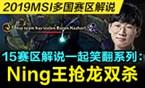 15赛区解说笑翻系列:宁王艾翁神奇偷龙