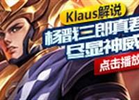 Klaus解说杨戬第一视角 杨二郎真君显神威
