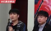 WE赛后群访视频 微笑:队员们表现太棒了