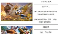 2019猫狗大战全新皮肤、活动上线公告
