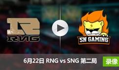 2017LPL夏季赛赛6月23日 RNGvsSNG第二局录像
