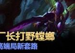 大神怎么玩:厂长打野螳螂 五速鞋进化R新套路