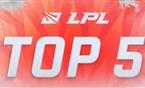 LPL TOP5:Viper残影如月断魄坠明舞