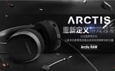 简约而不简单!赛睿发布全新Arctis RAW游戏耳机