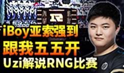 Uzi解说RNG比赛:iBoy亚索强到跟我五五开