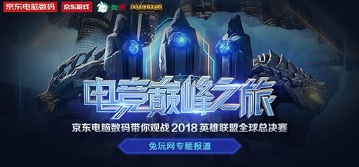 京东电脑数码带你观战2018英雄联盟全球总决赛