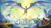 【英雄联盟】十周年庆典活动正式上线