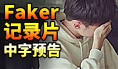 Faker纪录片预告:失去方向 前路越来越暗