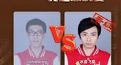 炉石传说黄金公开赛总决赛16进8淘汰赛lnmdlong1:3冰蓝飞狐直播