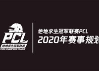 PCL赛事规划出炉 俱乐部将允许引进至多两外援