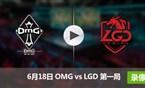 2017LPL夏季赛赛6月18日 OMGvsLGD第一局录像