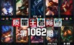 质量王者局1062:一梦 第一娜美 Fury