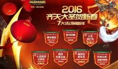 LOL2016春节有什么活动 LOL春节七大活动闹新年