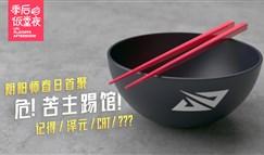 阴阳师春日首聚!4月13日赛后饭堂不见不散