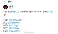 LEC夏季赛最佳阵容公布:G2战队五人包揽