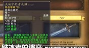 破冰者的遗产:魔兽7.0防战神器任务介绍