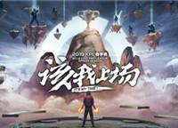 2019KPL春季赛3月6日正式开战,斗鱼全程直播!