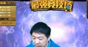 最强竞技场第二季第9期:炉石传说毕游侠来了