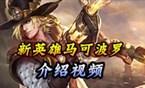 【官方视频】王者荣耀新英雄马可波罗介绍视频