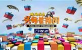 《绝地求生:头号直播间》60位人气主播江湖聚首 欢乐大战即将引爆