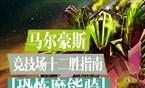 马尔豪斯JJC12胜指南:毁天灭地魔能骑卡组